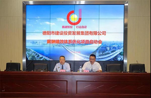 德阳建投集团薪酬绩效体系优化咨询项目启动会