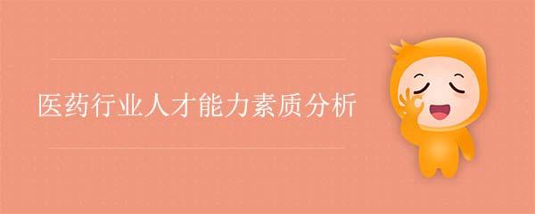 广州人力资源咨询公司:医药行业人才能力素质分析
