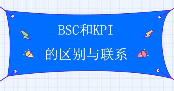 BSC和KPI的区别与联系