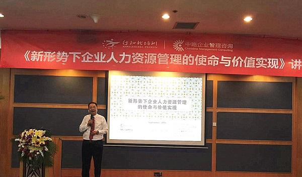 迪凯老师云南论道:新形势下企业人力资源管理的使命与价值实现
