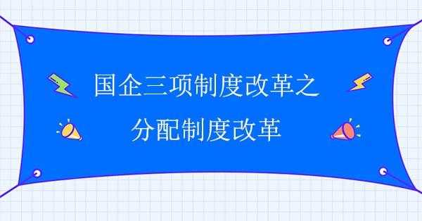 国企三项制度改革之分配制度改革