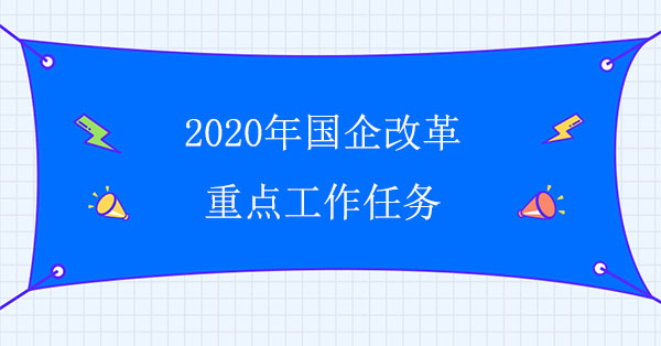 2020年国企改革重点工作任务