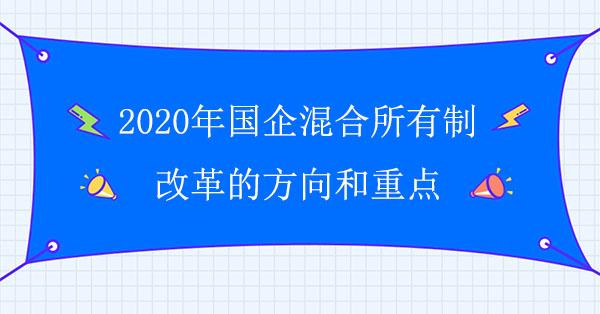 2020年国企混合所有制改革的方向和重点