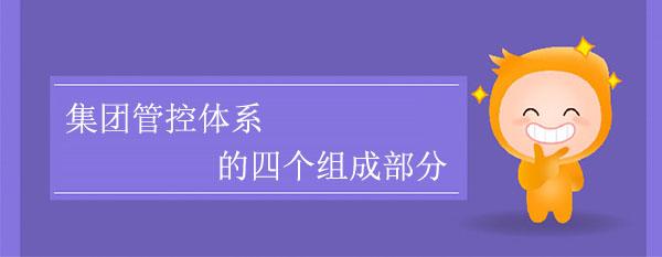 集团管控体系的四个组成部分