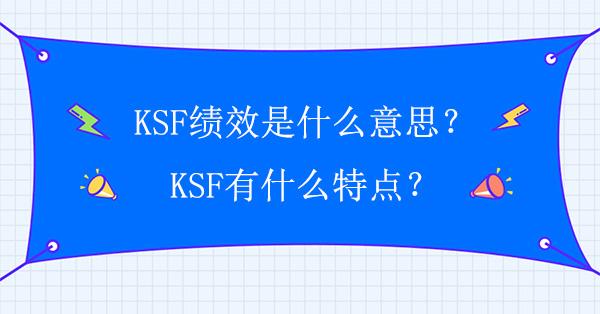 KSF绩效是什么意思?KSF有什么特点?